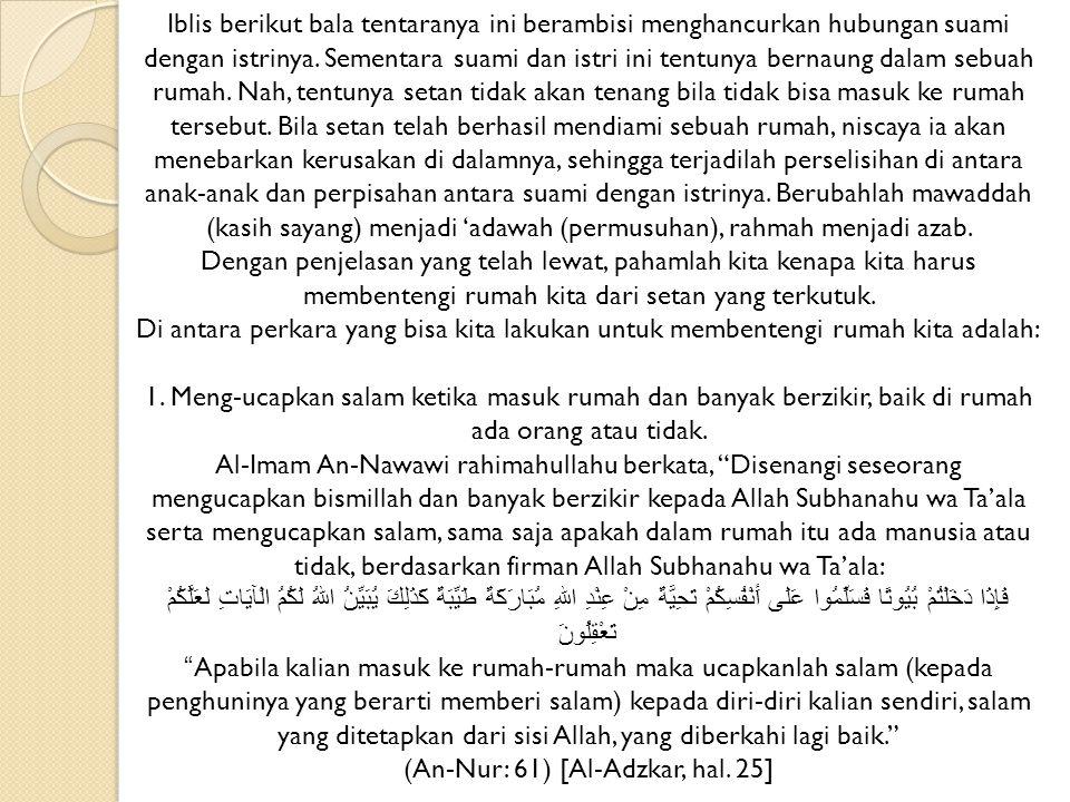 (An-Nur: 61) [Al-Adzkar, hal. 25]